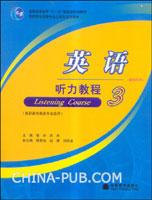 英语听力教程教师用书.3