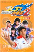火力少年王.2:第1集迷幻年轮