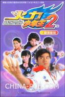 火力少年王.2:第2集霹雳旋风