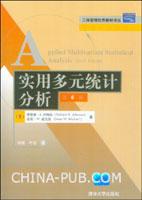 实用多元统计分析(第6版)