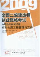 2009全国二级建造师执业资格考试命题趋势权威试卷.市政公用工程管理与实务