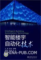 智能楼宇自动化技术