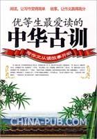 优等生最爱读的中华古训
