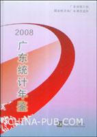 2008广东统计年鉴(附光盘)(中英文对照)(精)