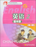 英语2.基本版(第2版)
