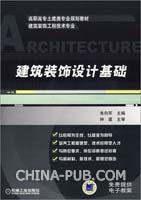建筑装饰设计基础