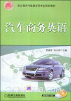 汽车商务英语