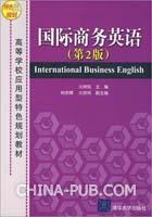 国际商务英语(第2版)