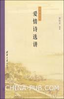 中国古代爱情诗选讲