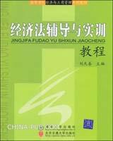 经济法辅导与实训教程(高等学校经济与工商管理系列教材)