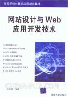 网站设计与Web应用开发技术