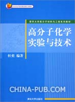 高分子化学实验与技术(清华大学高分子材料与工程系列教材)