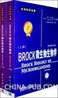 Brock 微生物生物学(上下册)[按需印刷]