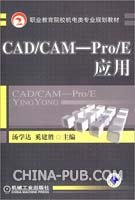 CAD/CAM- Pro/E 应用
