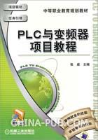 PLC与变频器项目教程