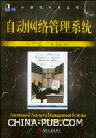 (特价书)自动网络管理系统