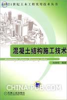 混凝土结构施工技术