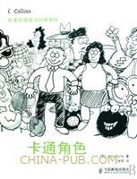 (特价书)欧美动漫技法经典教程:卡通角色
