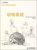 (特价书)欧美动漫技法经典教程――动物表现