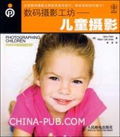 (特价书)数码摄影工坊--儿童摄影