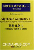 (特价书)代数几何I:代数曲线、代数流形与概形(英文影印版)