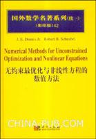 (特价书)无约束最优化与非线性方程的数值方法(英文影印版)
