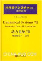 动力系统VIII:奇异理论II―应用(英文影印版)[按需印刷]
