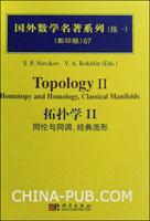 (特价书)拓扑学II:同伦与同调,经典流形(英文影印版)