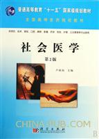 社会医学(第2版)