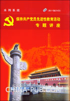 [特价书]水利系统保持共产党员先进性教育活动专题讲座((11张DVD)