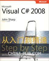 Microsoft Visual C# 2008从入门到精通:英文影印版