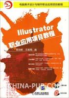 Illustrator职业应用项目教程