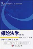 保险法学(第二版)
