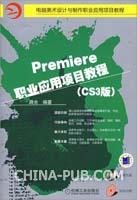 Premiere职业应用项目教程(CS3版)(附光盘)