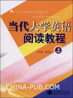 当代大学英语阅读教程(上)