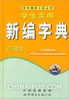 学生实用新编字典(珍藏)