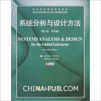 (特价书)系统分析与设计方法(第7版.英文影印版)