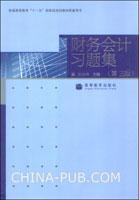 财务会计习题集(第三版)