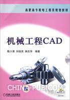 机械工程CAD(附光盘)