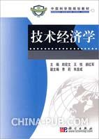 技术经济学[按需印刷]
