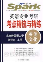 星火英语:英语专业考研考点精梳与精练(北京外国语大学)(英美文化)