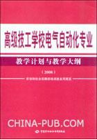 高级技工学校电气自动化专业教学计划与教学大纲(2008)