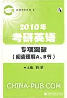 2010考研英语专项突破(阅读理解A、B节)
