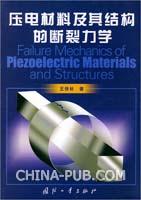 压电材料及其结构的断裂力学[按需印刷]