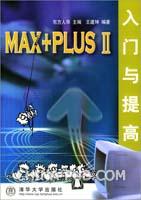 MAX+PLUS Ⅱ入门与提高