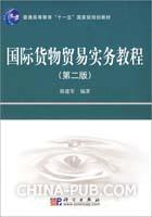 国际货物贸易实务教程(第二版)