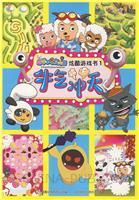 喜羊羊与灰太狼炫酷游戏书.1:牛气冲天