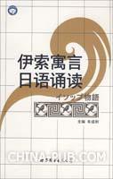 伊索寓言日语诵读(附光盘)