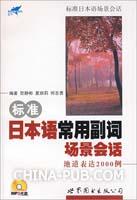 标准日本语常用副词场景会话-地道表达2000例(附光盘)