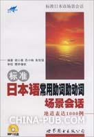 标准日本语常用助词助动词场景会话地道表达1000例(附光盘)